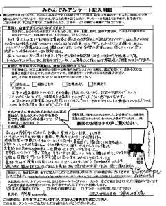 艶髪naruda様(綾瀬)