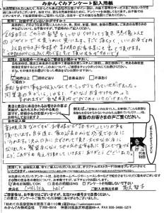 CHELSEA hair様(茅ヶ崎)